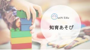 Ouchi Edu 知育あそび