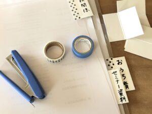 牛乳パックで作る、クリアファイルのインデックス