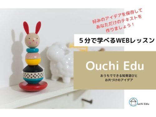 Ouchi Eduの楽しみ方