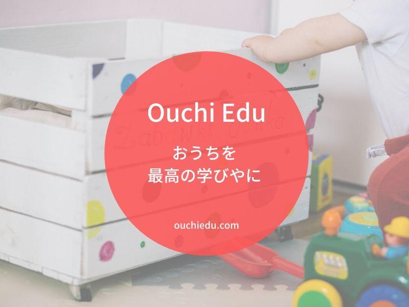 Ouchi Eduはじめまして おうちを最高の学びやに