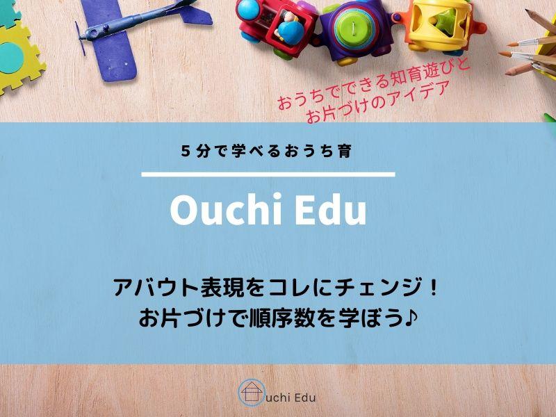 片づけでおうち育 言葉かけを変えて順序数を学ぼう | ouchiedu