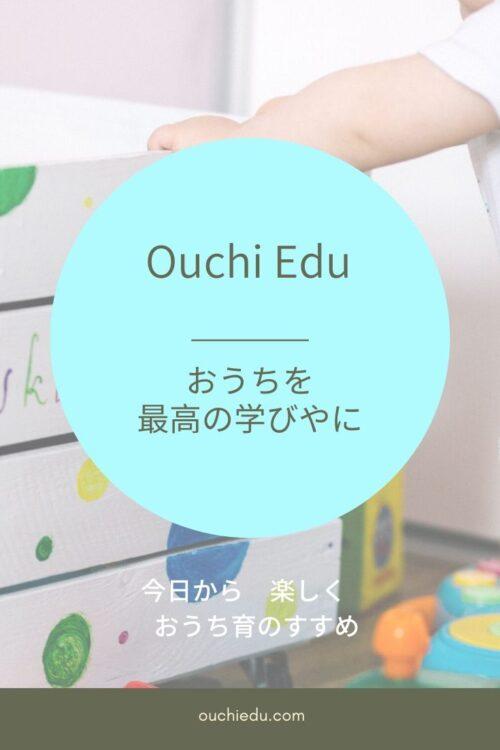 はじめまして Ouchi Eduです おうちを最高の学びやに