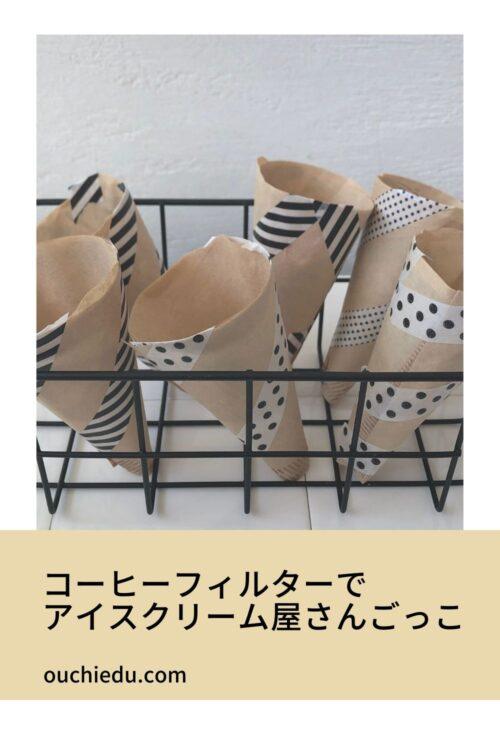 アイスクリーム屋さんごっこのおもちゃをコーヒーフィルターで手作り