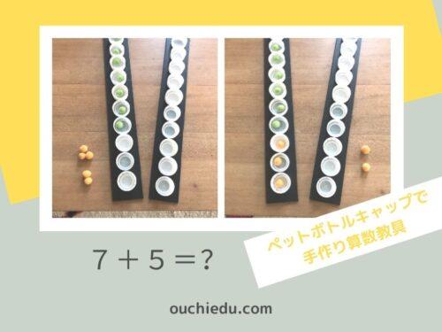 10の補数が一目瞭然!算数教具にピッタリな3つのアイテムを紹介します
