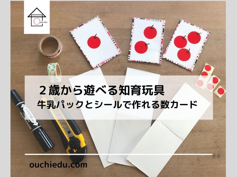 数の概念を育てる遊びに使えるカードを、牛乳パックとシールで手作り。手作り知育玩具のアイデアです。