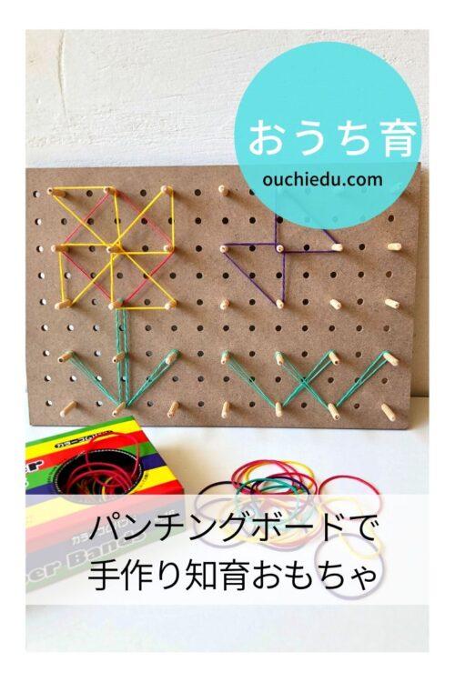 有孔ボード(パンチングボード)で知育おもちゃ「輪ゴムボード」を作る