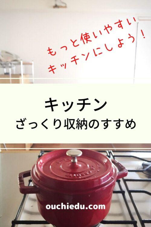 キッチン簡単ざっくり収納のすすめ