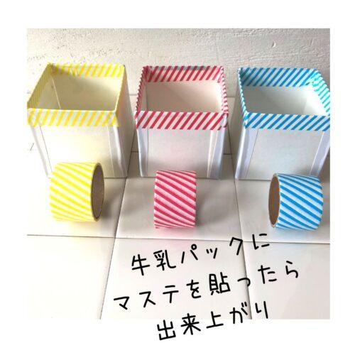 牛乳パックで作るボックス
