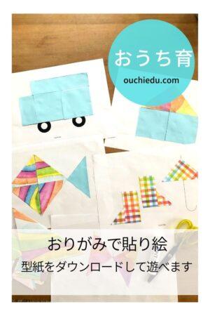 折り紙で図形あそび