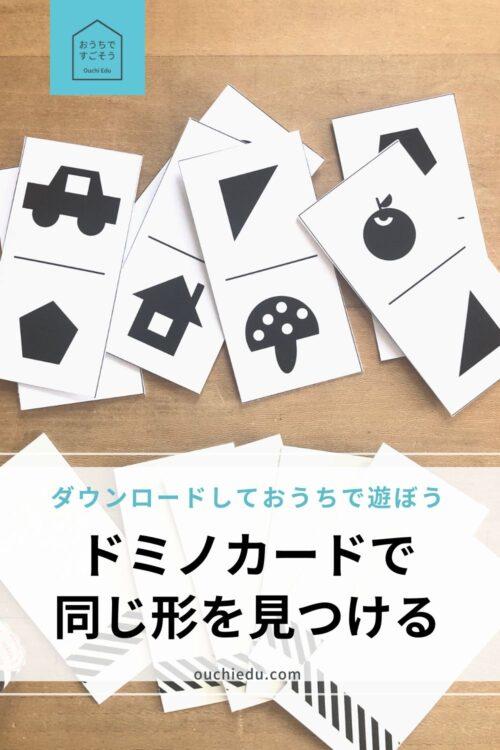 幼児のための知育教材 手作りドミノカードで同じ形を見つける