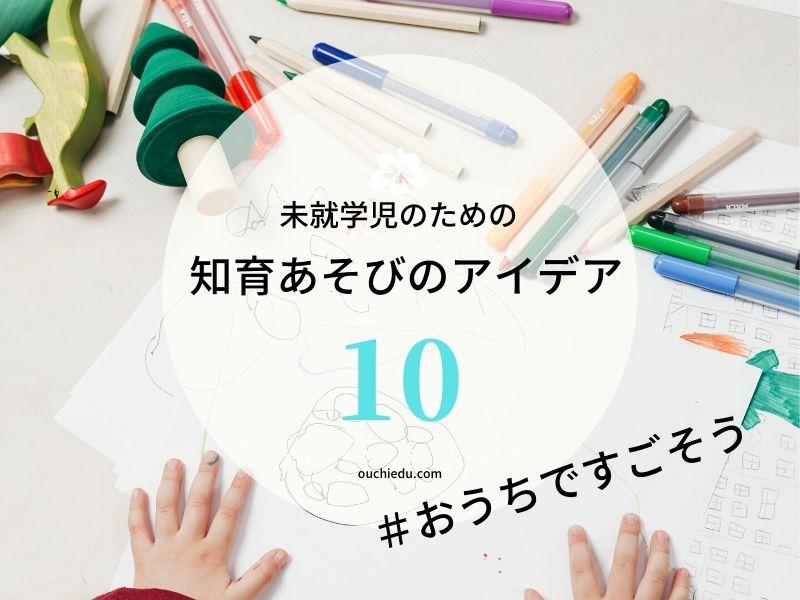 未就学児のためのおススメ知育アイデア10のまとめ