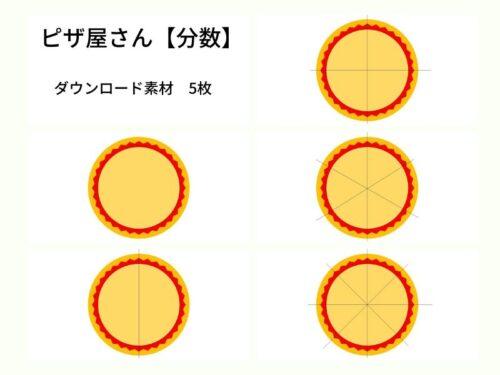 ピザ屋さんごっこで円形分数パズル ダンボールで作れます