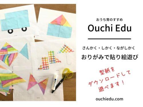 幼児のための知育教材 折り紙で図形遊び