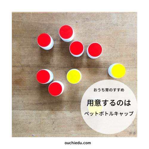 幼児向け知育教材 ペットボトルキャップで数遊び