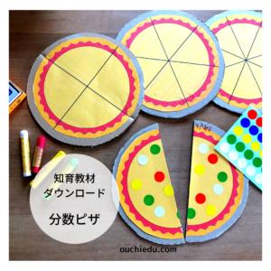 【おうち育Lesson7】ダンボールで作る分数ピザ ごっこ遊びは最強の知育遊び