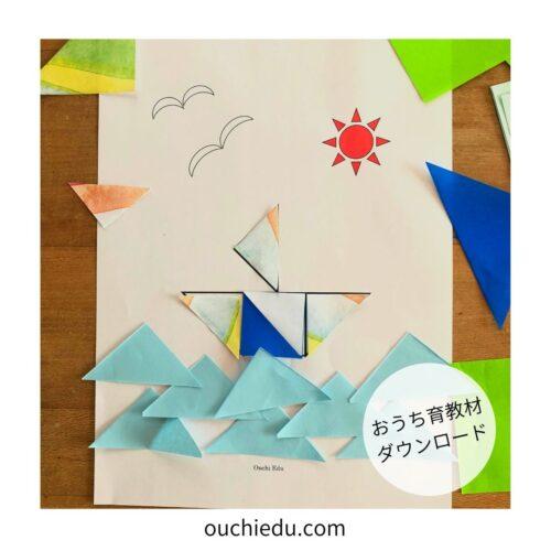 ダウンロード知育教材 折り紙を使っておうちで図形あそび