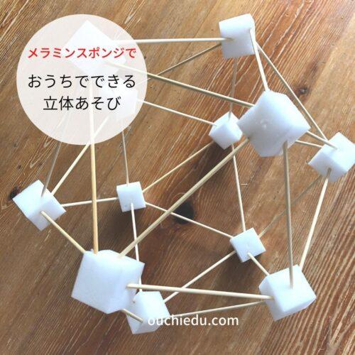 メラミンスポンジと竹串で立体作りのアイデア