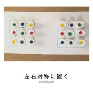 ペットボトルキャップで手作り知育玩具 位置関係を考える知育遊び