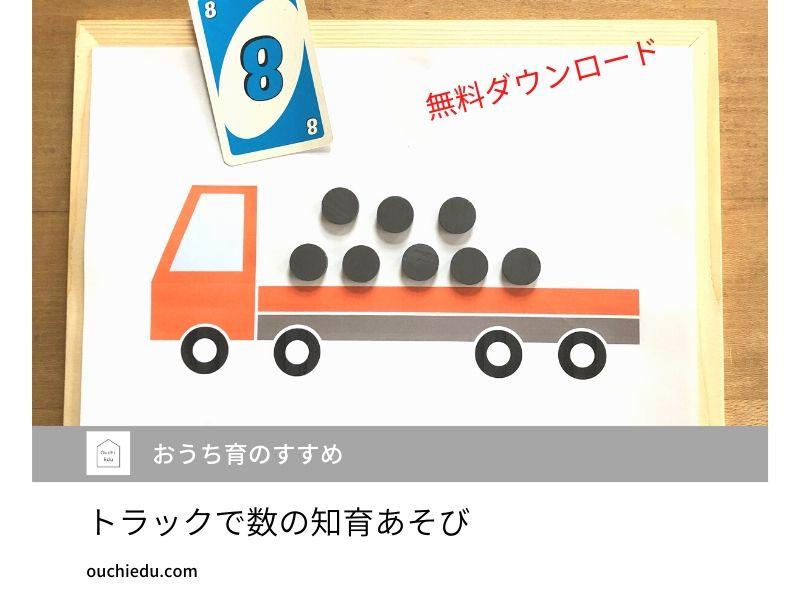 幼児のための知育教材 トラックで数の知育遊び