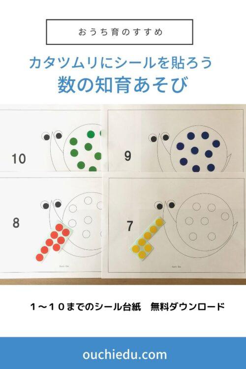 幼児向け知育教材 数が学べるカタツムリのシール遊び