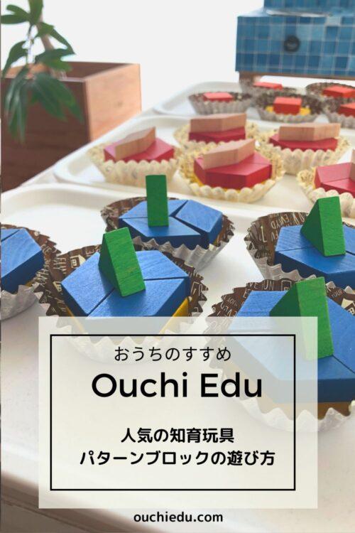 人気の知育玩具「パターンブロック」 おすすめの遊び方 ケーキ作り
