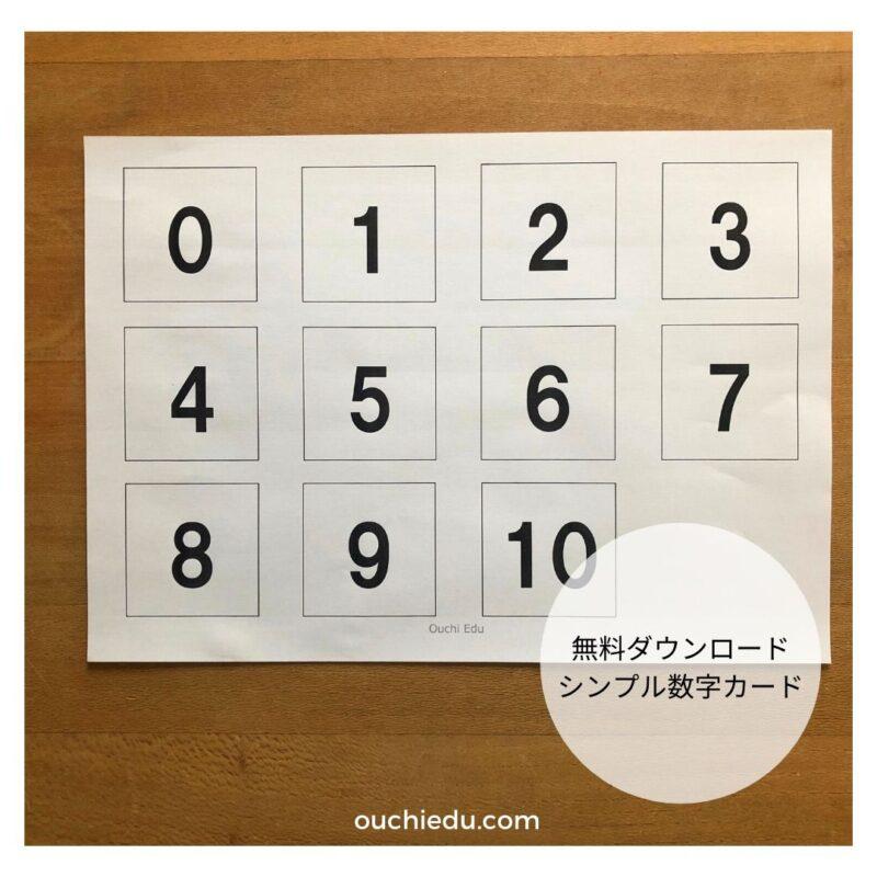 数字カードダウンロード