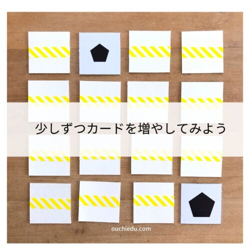 牛乳パックで作る神経衰弱ができるペアカード。3歳児の知育遊びに