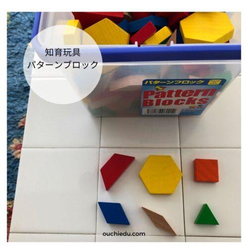 人気の知育玩具「パターンブロック」 おすすめの遊び方