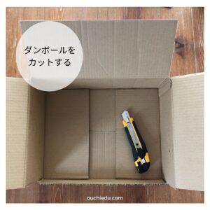 紙コップとダンボールで作る、回転を学ぶ手作り知育パズル