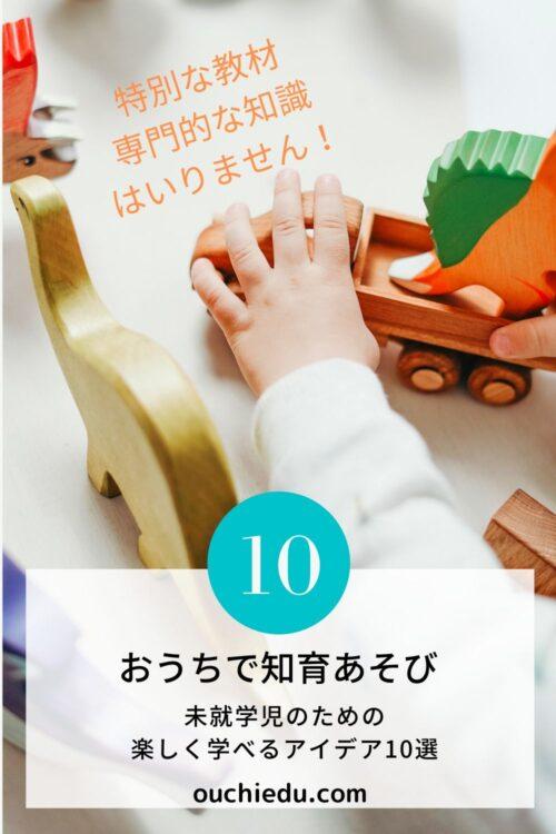 未就学児のための知育あそびアイデア10選
