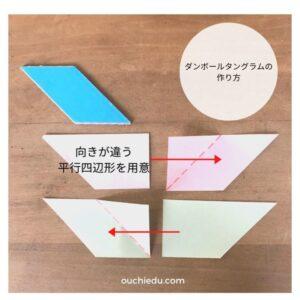 手作りタングラム!折り紙を使った作り方