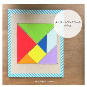 手作りタングラム!ダンボールと折り紙を使った作り方