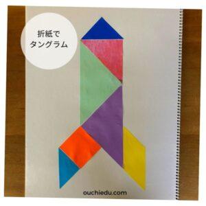 手作りタングラム!折り紙でパターン図の作り方