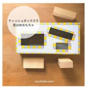 ティッシュボックスで手作りおもちゃ 手持ちの積み木で知育あそび