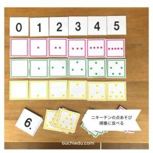 【無料ダウンロード】ニキーチンの知育遊び 点あそびカードを手作りしてみよう