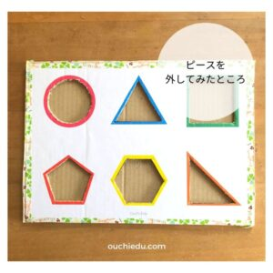 ダンボールで作る1歳から遊べる型はめパズル