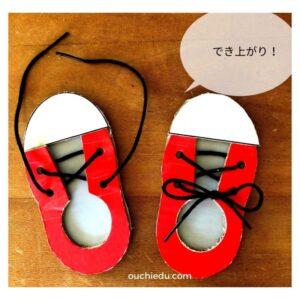 【無料ダウンロード】ちょうちょ結びの練習に!靴ひもむすびの知育おもちゃを作ろう