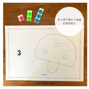 幼児のための知育教材 きのこのシール貼りで「1」~「10」までの数を学ぶ