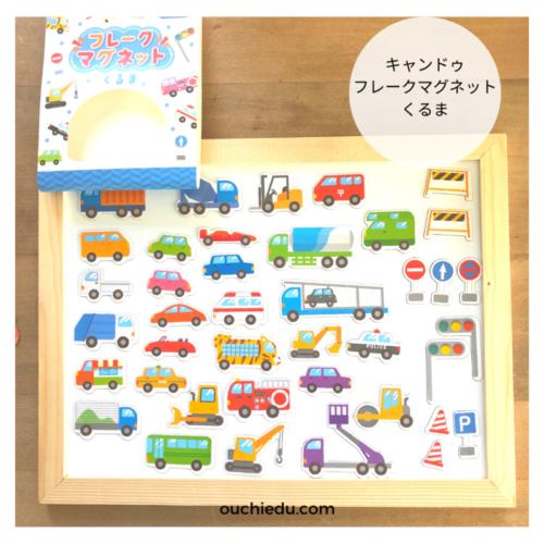 話題の知育おもちゃ「キャンドゥのフレークマグネット くるま」の商品紹介