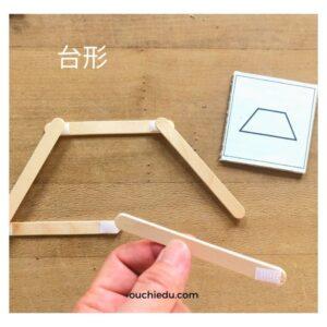 【無料ダウンロード】アイスの棒で知育遊び 平面図形を作ろう