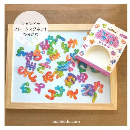 話題の知育おもちゃ「キャンドゥのフレークマグネット ひらがな」の商品紹介