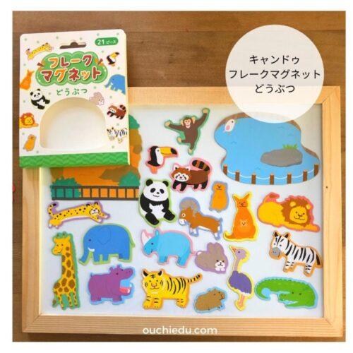 話題の知育おもちゃ「キャンドゥのフレークマグネット どうぶつ」の商品紹介