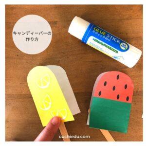 【無料ダウンロード】夏のおうち遊びにピッタリ アイス屋さんごっこで使えるキャンディバー