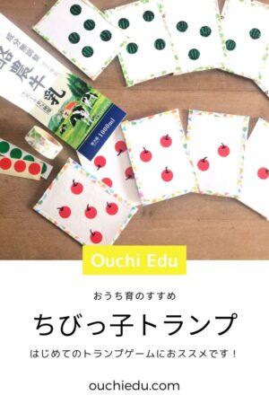 牛乳パックで作る数の知育カード
