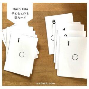 【無料ダウンロード】子どもと作る数カード 「1」~「6」までの数で遊ぼう