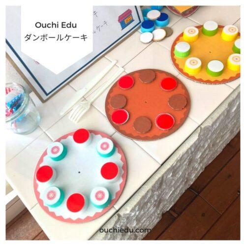 ダンボールで作るケーキ屋さんごっこのケーキ