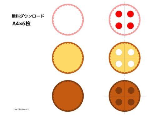 【無料ダウンロード】ケーキ屋さんごっこで遊ぼう!ダンボールで作る円形パズル