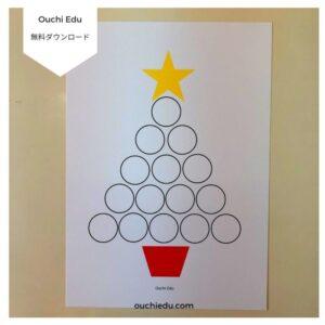 【無料ダウンロード】ペットボトルのキャップでクリスマスツリー