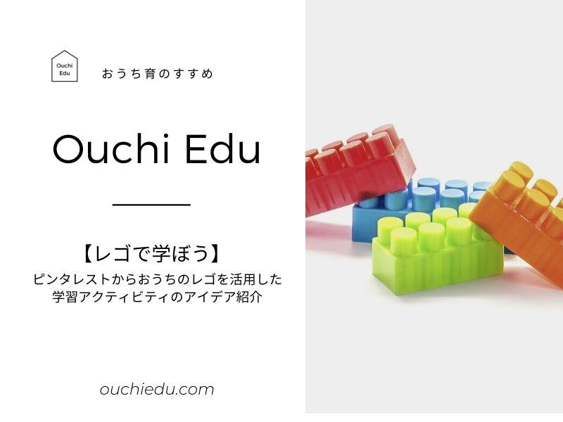 おうちのレゴで学ぼう!ピンタレストから学習アクティビティのアイデア紹介