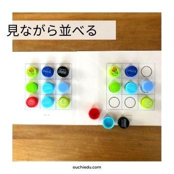 【おうち育Lesson6】ペットボトルキャップで位置関係を考える知育遊び